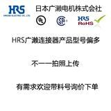 HRS连接器广濑ZG05A-2224SCF端子价格好