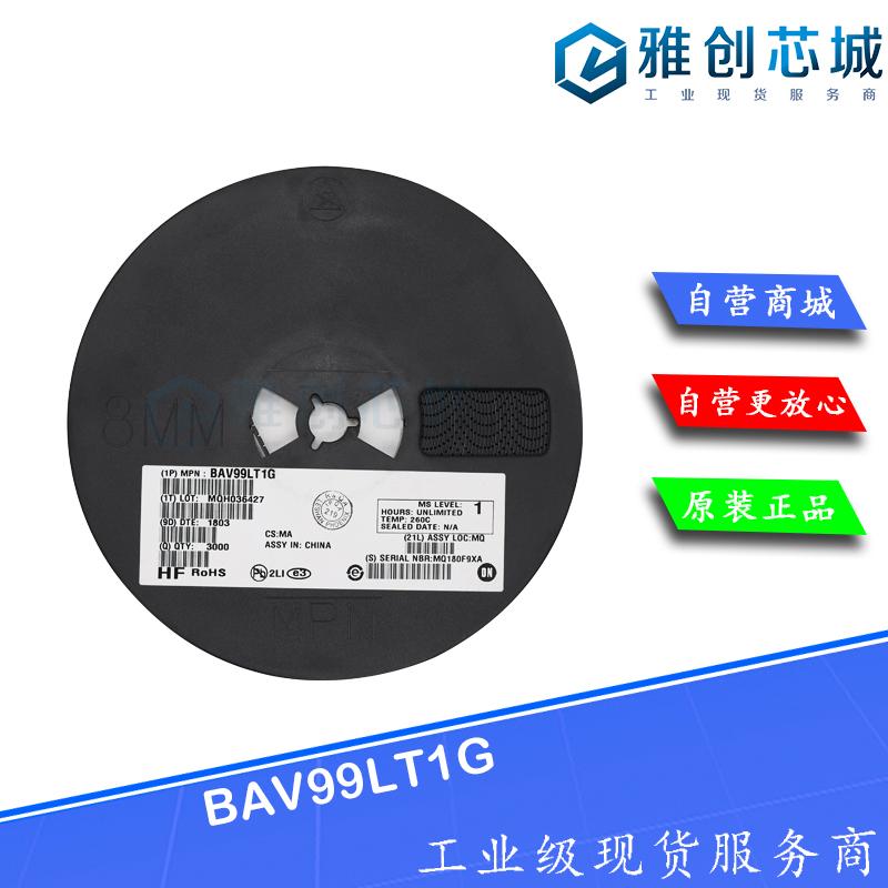 BAV99LT1G