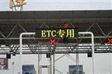 德浩光电DEHU-ETC-CD-01ETC车道显示屏