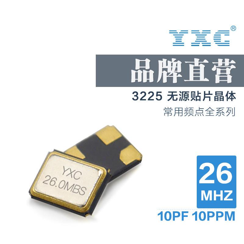 YXC厂家直销无源3225 26mhz10PF10PPM晶体谐振器蓝牙晶振石英贴片