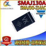 威世 SMAJ130A TVS二极管 SMA