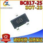 BC817-25 SOT-23 贴片三极管 丝印6B