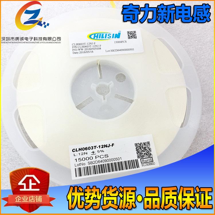 0201 12NH 5%奇力新电感 CLH0603T-12NJ-F