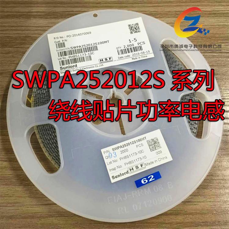 SWPA252012S8R2MT 顺络功率电感 2520 8.2UH