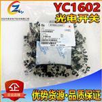 亿光 YC1602 槽型光电开关 传感器