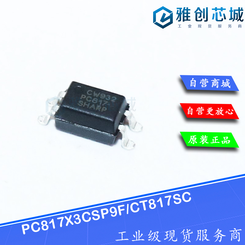 PC817X3CSP9F/CT817SC
