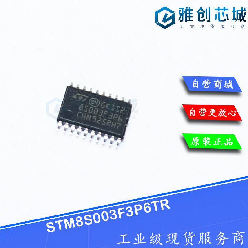 STM8S003F3P6TR