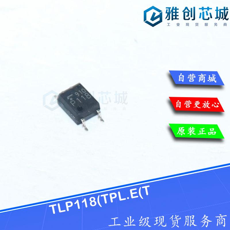 TLP118(TPL