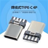 黑�z180度注塑TYPE-C焊�式公�^USB 3.1-2.0