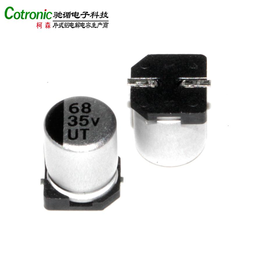 贴片铝电解电容 6.3X7.7 UT系列 68UF/35V