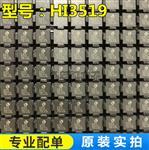 HI3519RFCV101 海思视频芯片 hi3519v101原装ic现货