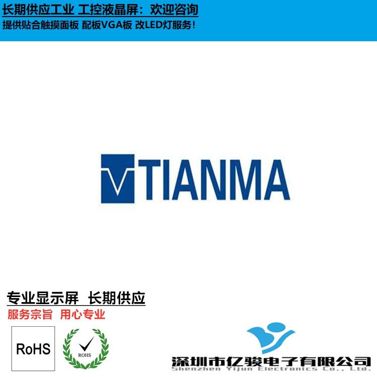 供应TM035NDH04-00 天马3.5寸 价格请咨询