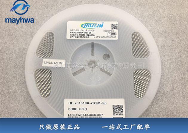 HEI201610A-2R2M-Q8