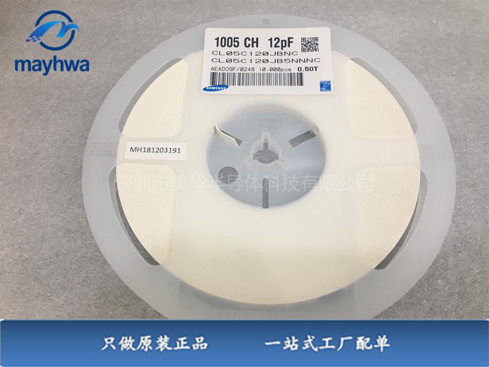 供应CL05C120JB5NNNC  SAMSUNG(三星) IC电子元器件全新原装现货