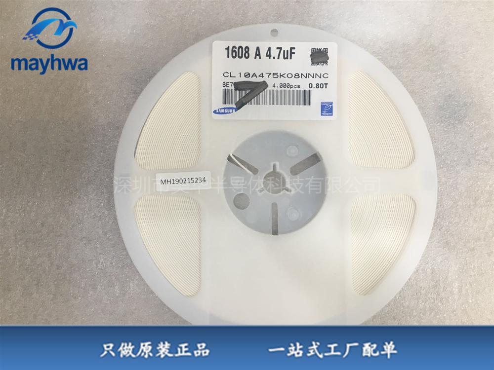 供应CL10A475KO8NNNC SAMSUNG(三星) IC电子元器件全新原装现货