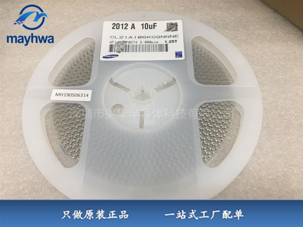 供应CL21A106KOQNNNE  SAMSUNG(三星) IC电子元器件全新原装现货