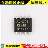 ADM706ARZ�O控器 代理ADI原�b正品�F�