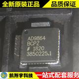 AD9864BCPZ射�l接收器代理ADI原�b�F�