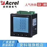 安科瑞APM801 电能质量分析仪表