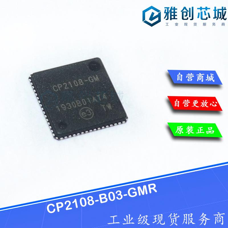 CP2108-B03-GMR
