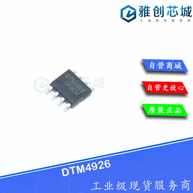 DTM4926