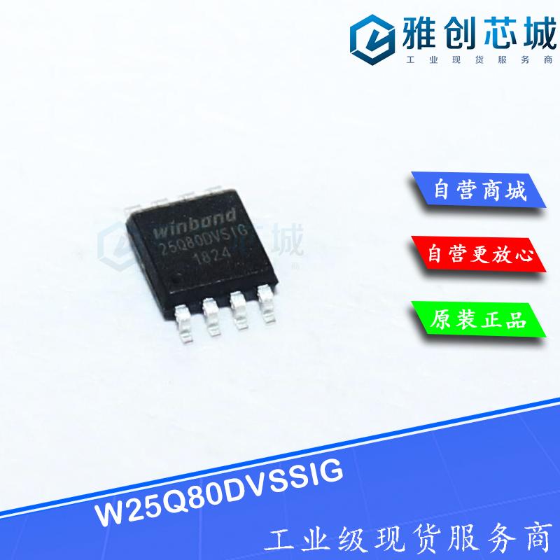 W25Q80DVSSIG