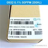 200K 0.1%精度 50PPM温漂/15PPM温度系数 插件色环电阻