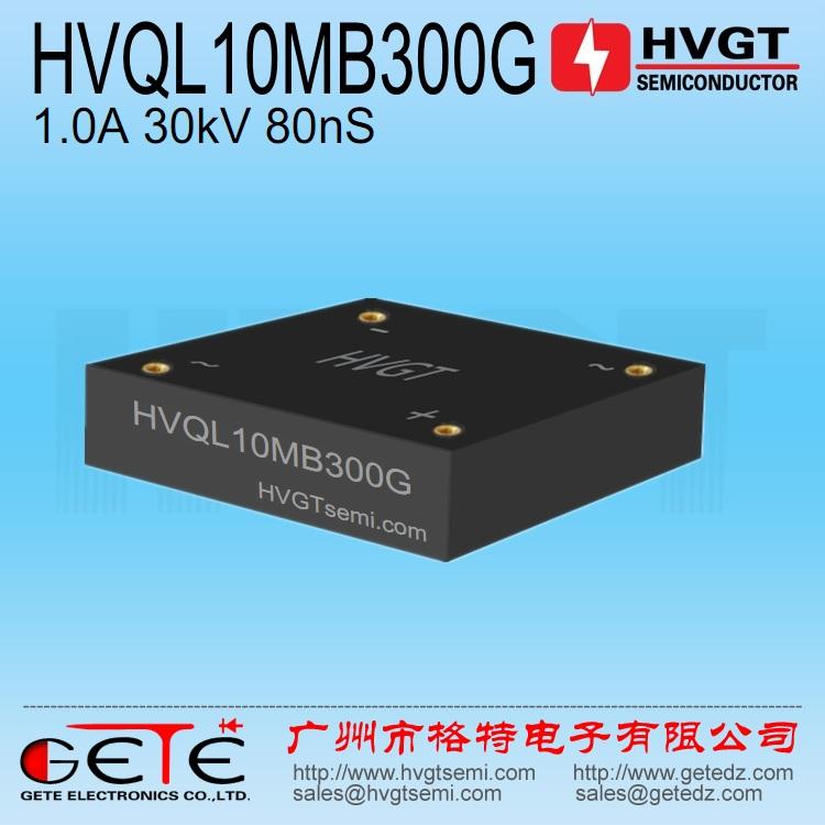 HVQL10MB300G高压单相整流桥 1A30KV 高频