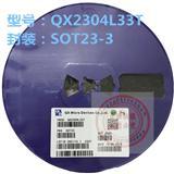 QX2304L33T SOT23 3.3V PFM同步升压变换器
