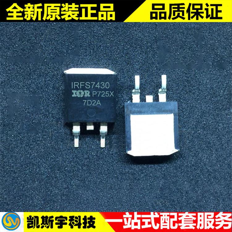 IRFS7430 MOSFET代理IR原装现货