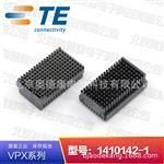 1410142-1 TE VPX背板连接器 原装正品现货假一罚十 MULTIGIG RT