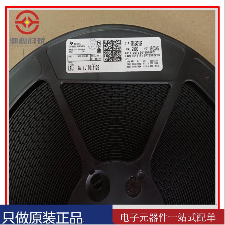原装正品降压稳压器TPS5405DR