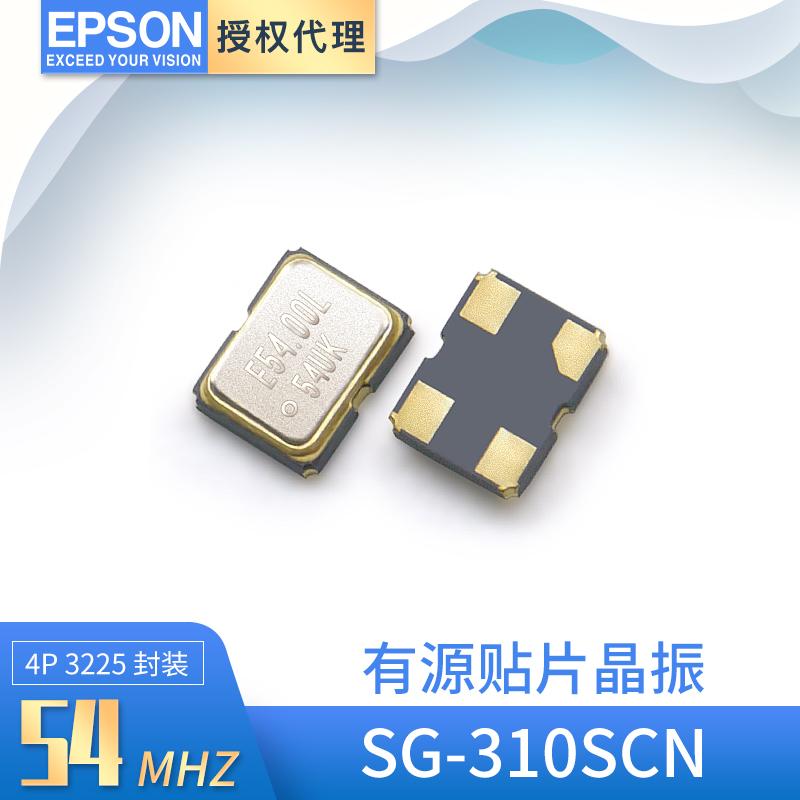 原厂供应爱普生SG-310SCN晶体振荡器54mhz有源晶振