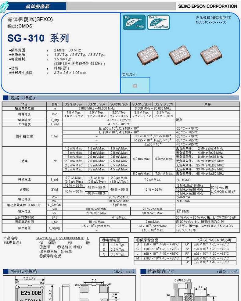 SG-310SCN规格书