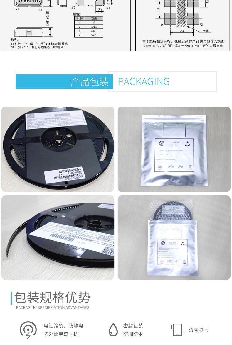 晶体振荡器SG-310SCN包装