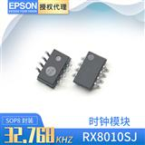 爱普生RX8010SJ时钟晶振X1B000242000100模块RTC