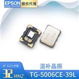 爱普生温补晶振TG-5006CE-39L 32mhz X1G004201002500
