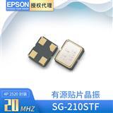 厂家直销爱普生晶体振荡器SG-210STF 20MHZ晶振