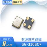 爱普生SG-310SCF晶体振荡器8MHZ有源贴片晶振
