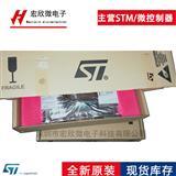 主营ST单片机芯片STM8L151F3U6TR 丝印L536