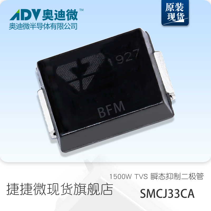 SMCJ33CA