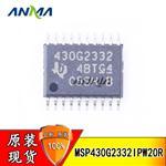 MSP430G2332IPW20R 全新原装TI/德州仪器 现货优势渠道 正品