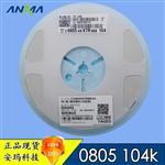国巨贴片电容0805 100NF 104K 50V X7R 原装正品 贴片陶瓷电容