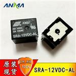正品松乐继电器SRA-12VDC-AL 原装松乐SRA系列 优势渠道现货热卖