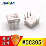 原装正品MOC3051M ON光电耦合器 封装DIP-6 深圳现货渠道热销优势