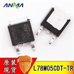 全新原装L78M05CDT-TR 封装TO-252 全新正品线性稳压管现货优势