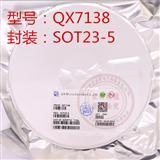 QX7138 SOT23-5 LED�性降�汉懔黩���IC