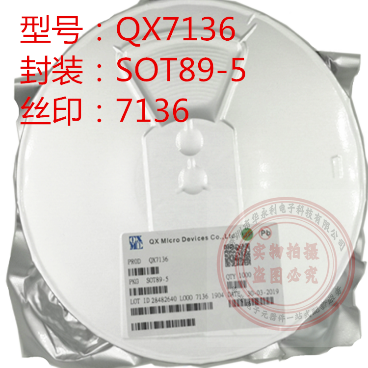 QX7136 �z印7136 SOT89-5 LED恒流���IC