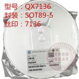QX7136 �z印7136 SOT89-5 LED恒流���IC