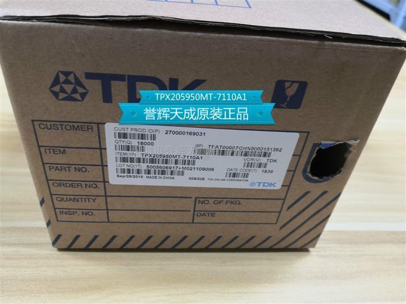 TPX205950MT-7110A1